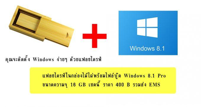 แฟลชไดรฟ์ไม้ไผ่พร้อมไฟล์ windows 8.1