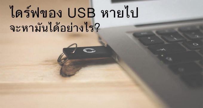 เมื่อไดร์ฟของ USB หายไปใน WINDOW 7,8,10 จะหามันได้อย่างไร