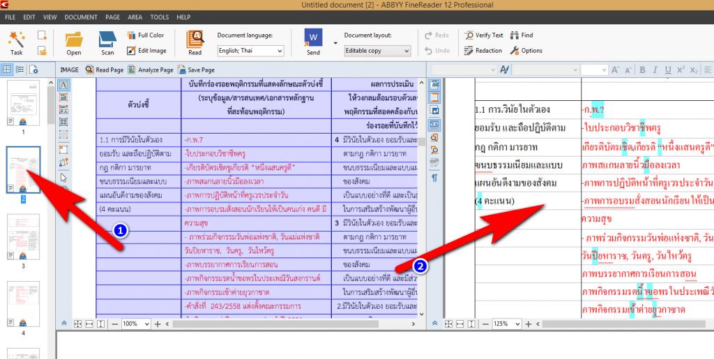 อยากแปลงไฟล์ pdf ไปเป็น word ทำอย่างไร