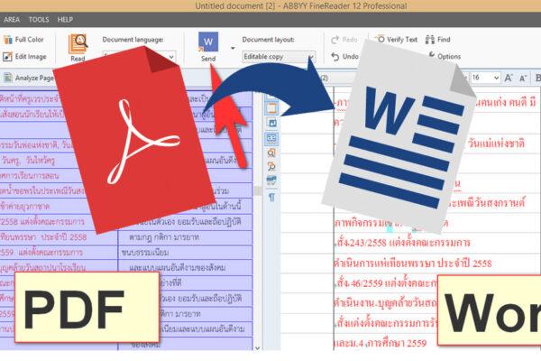 แปลงไฟล์ PDF เป็น WORD