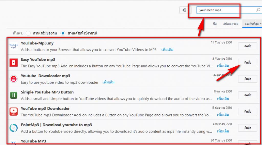 แปลงไฟล์ mp3 ทำอย่างไร – FlashDriveDD COM
