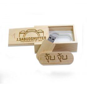 กล่องไม้และแฟลชไดร์ฟแบบหมุน