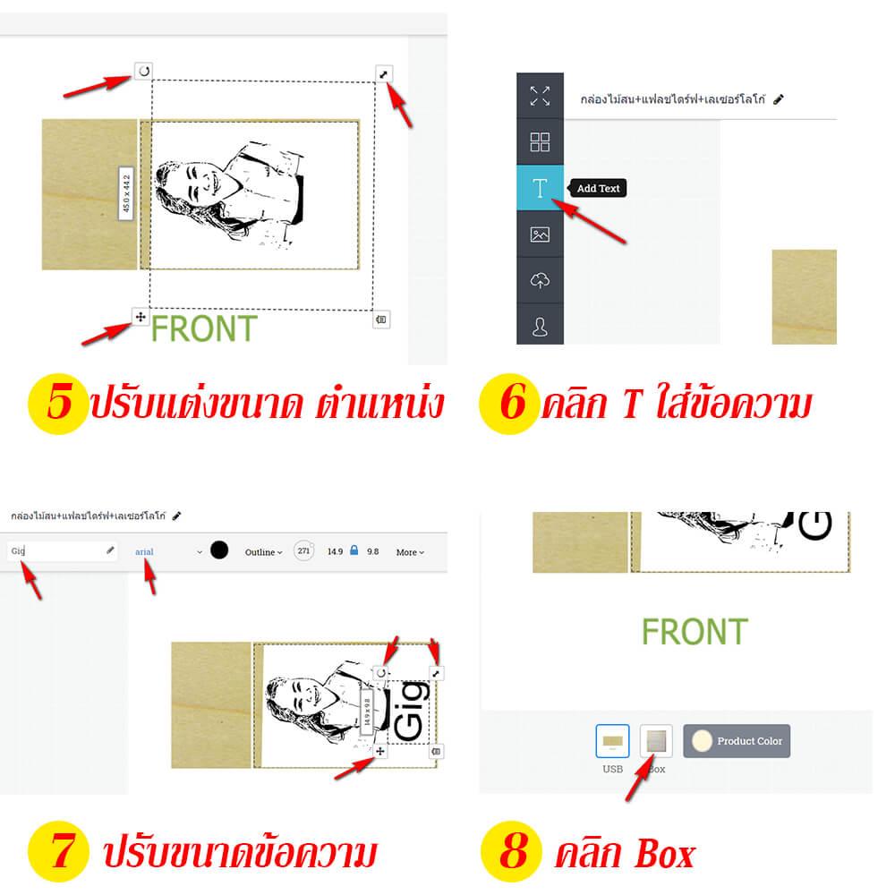 ออกแบบแฟลชไดร์ฟออนไลน์