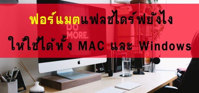 format usb by mac