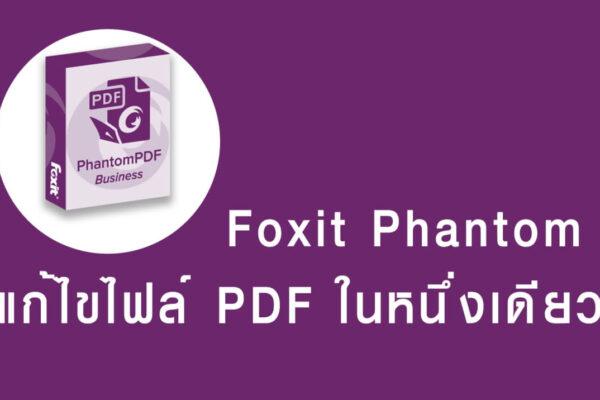 Foxit Phantom โปรแกรมแก้ไข PDF