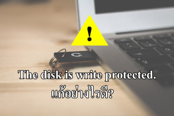 แก้ไข the disk is write protected.