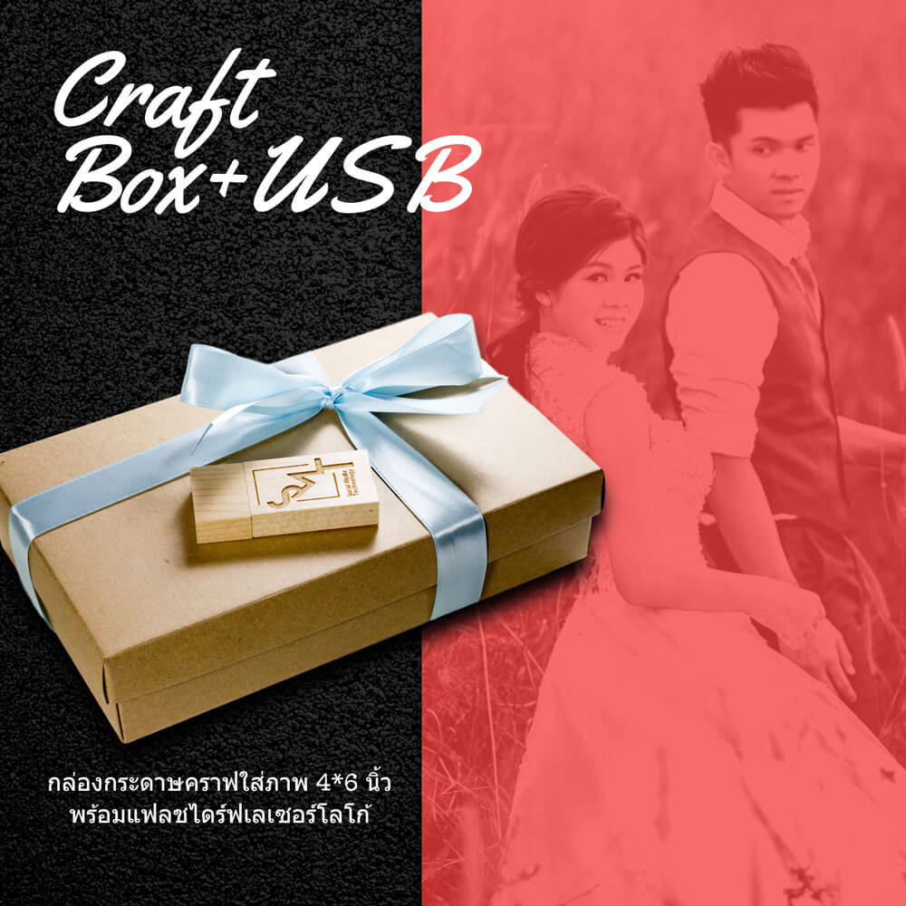 craft paper box and usb drive