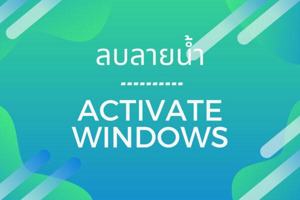แก้ activate windows