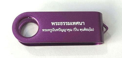 แฟลชไดร์ฟ Swivel + กล่องอะลูมิเนียม พร้อมใส่ไฟล์ MP3 4