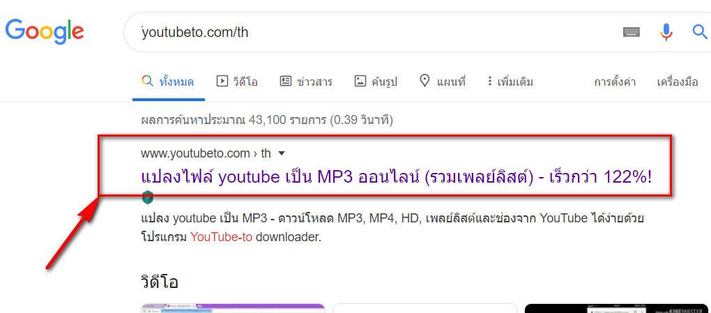 แปลงไฟล์ mp3 จาก Youtube ง่ายนิดเดียว 2