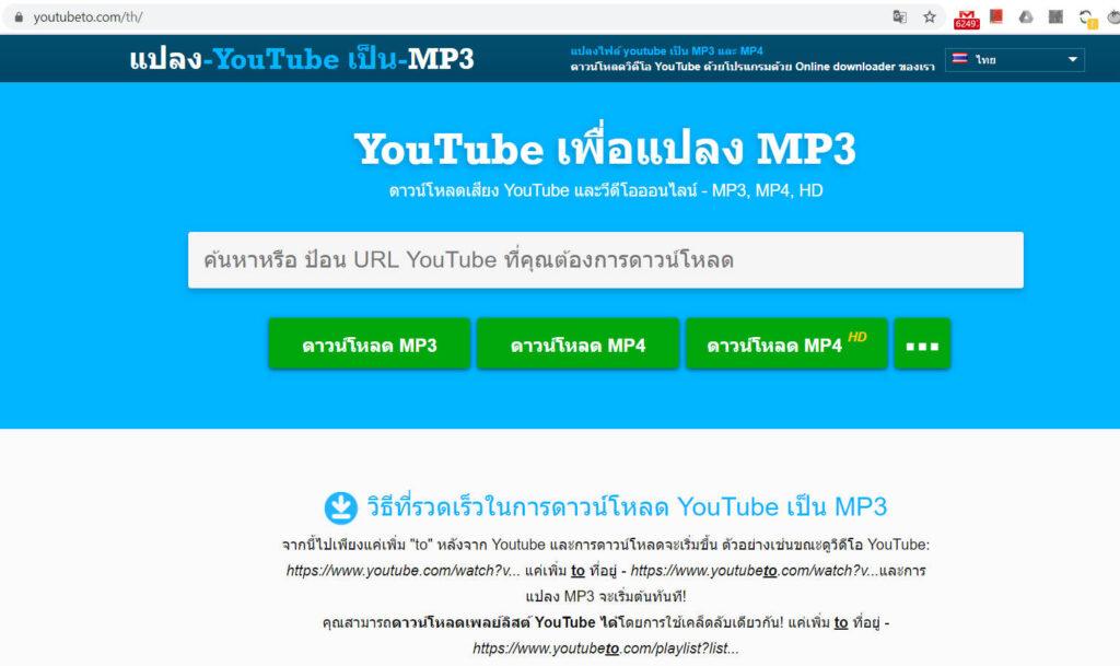 แปลงไฟล์ mp3 จาก Youtube ง่ายนิดเดียว 3