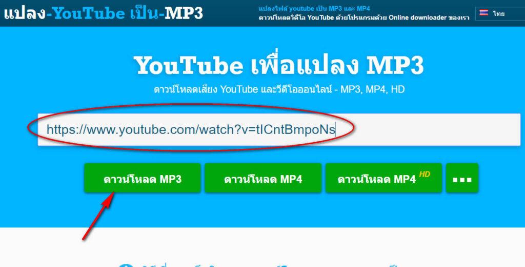 แปลงไฟล์ mp3 จาก Youtube ง่ายนิดเดียว 5