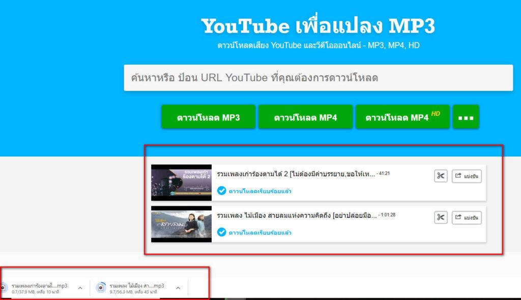 แปลงไฟล์ mp3 จาก Youtube ง่ายนิดเดียว 6